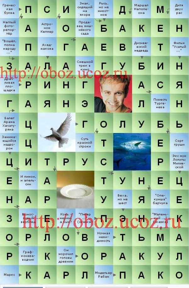 Привезенный подарок 8 букв сканворд 40